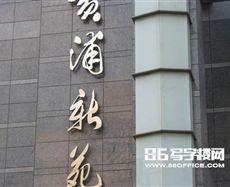 黄浦新苑商务楼