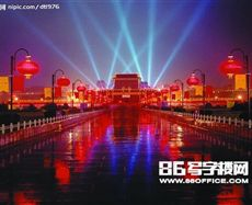 长安国际广场