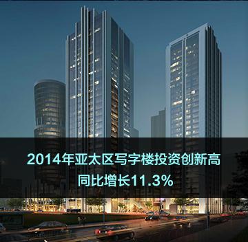 2014年亚太区写字楼投资创新高 同比增长11.3%