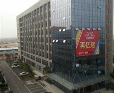 阜阳青年电子商务产业