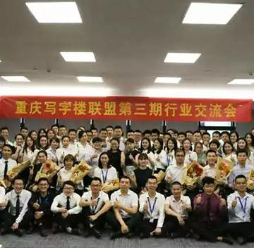 重庆写字楼联盟行业交流会第三期圆满举行