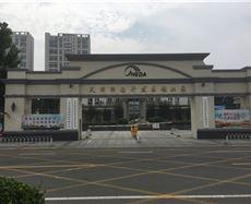 天津津南开发区创业园