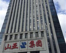 山亚国际中心