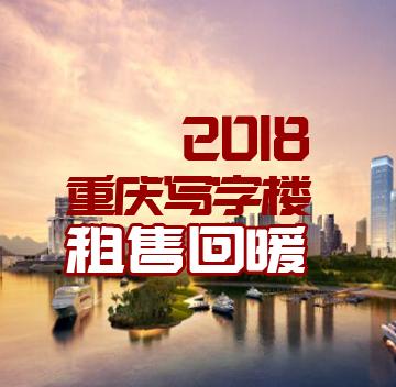 第一季度重庆新增优质写字楼10.8万平 存量突破260万