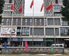 华南医博城