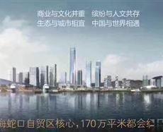 长城大厦南山 方大城招商局广场 深圳软件园