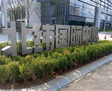中胜地铁口