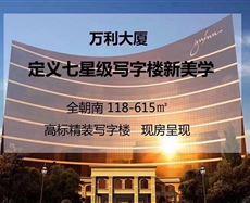 余杭-未来科技城-万利大厦