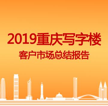 2019年第一季度重庆写字楼销售火热!