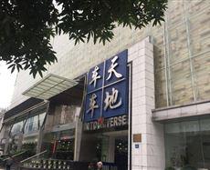 泰兴商业大厦