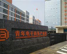 阜阳青网科技园
