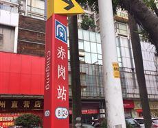 海珠新港中路456号