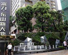 富力东山新天地公寓 越秀区-东山口