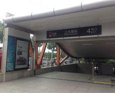沪太路3100号,地铁7号线上大路站出口即到
