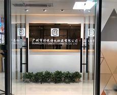 云城东路168号景泰创展中心