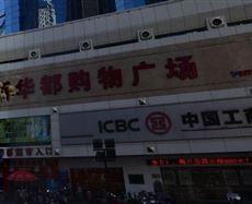 鼓楼-五四路-华城国际