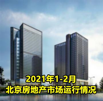 北京市房地产市场运行情况