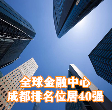 成都全球金融中心排名位居40强