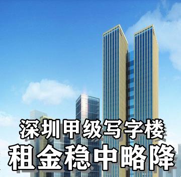 深圳甲级写字楼市场低迷