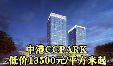 中港CCPARK
