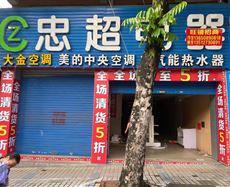 河东南路商铺